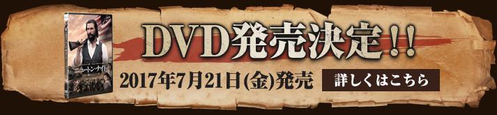 DVD発売決定!!2017年7月21日(金)発売[詳しくはこちら]