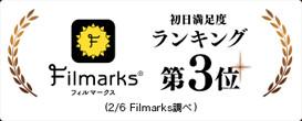 Filmarks初日満足度ランキング第3位!