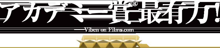 アカデミー賞®最有力! —Viben on Films.com [星5]