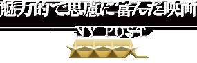 魅力的で思慮に富んだ映画 —NY POST [星4]