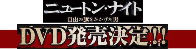 7月21日(金)DVD発売決定!