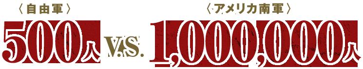 〈自由軍〉500人 V.S.〈アメリカ南軍〉1,000,000人